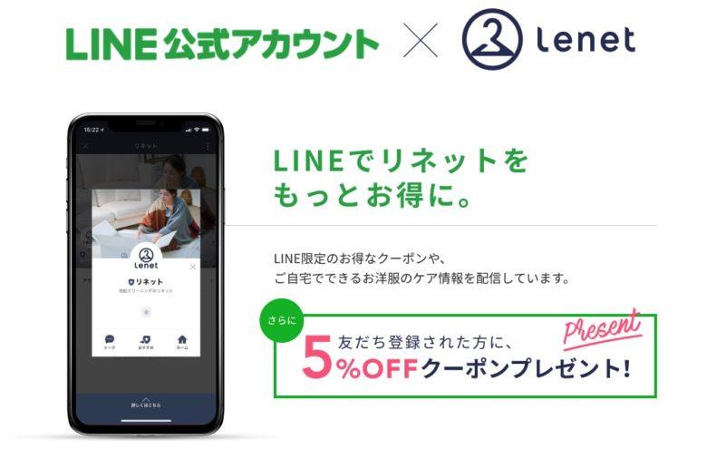 リネットLINE友達登録キャンペーン