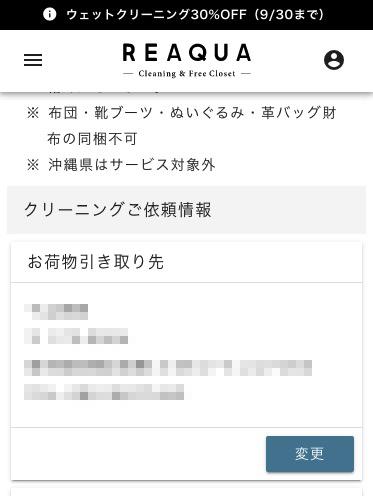 リアクア 注文画面