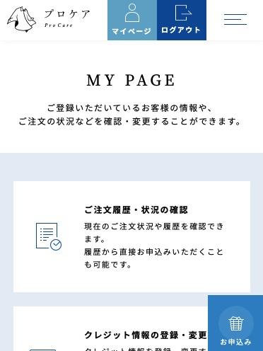 プロケア マイページ