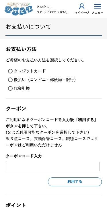 リナビス 支払い方法 選択画面