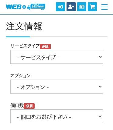 ピュアクリーニング 注文画面 注文情報