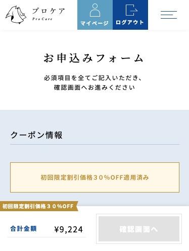 プロケア 申込み画面