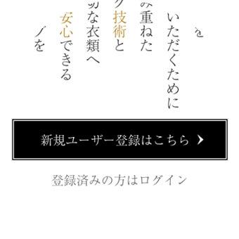 HAKUTAKU ユーザー登録