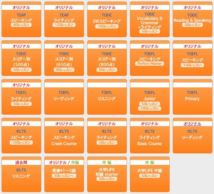 mytutor(マイチューター)IELTS TOEIC TOEFL