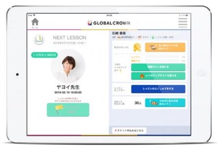 グローバルクラウン アプリ