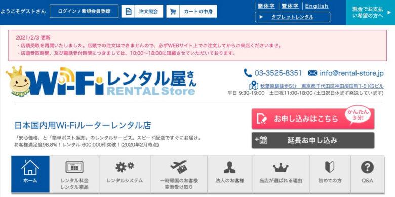 MakeShop事例 WIFIレンタル屋さん
