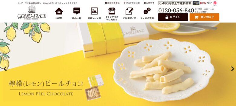 MakeShop事例 GRAND PLACE(グランプラス)