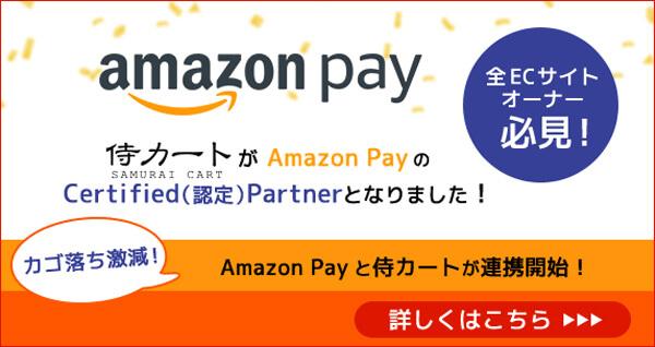 侍カート Amazon Pay
