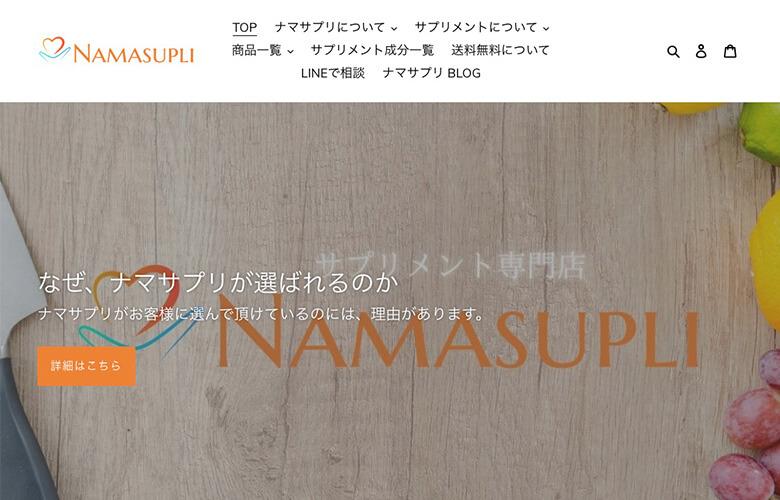 たまごリピート 導入事例 ナマサプリ