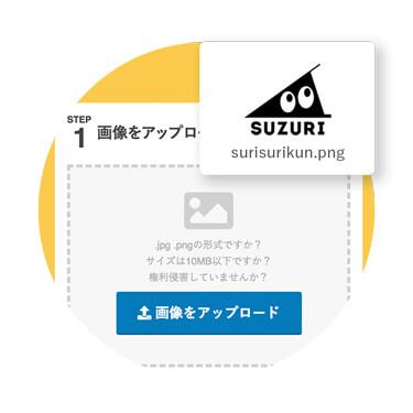 SUZURI 画像アップ