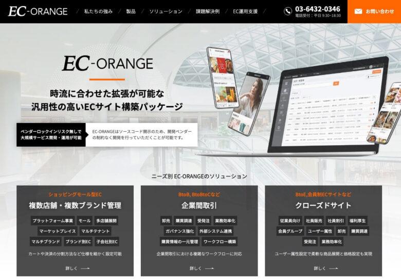 ECオレンジ
