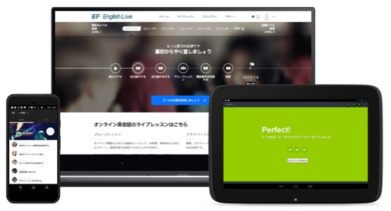 EFイングリッシュライブ 専用アプリ