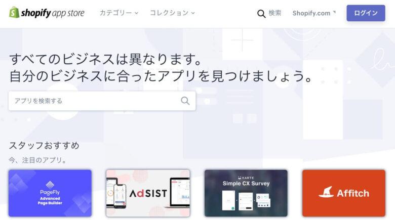 Shopify アプリ