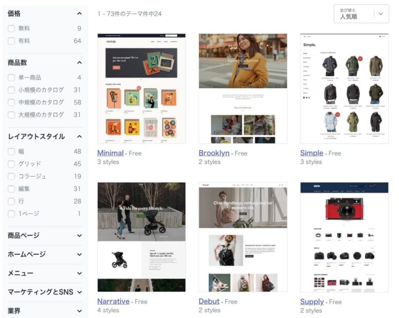 Shopify テーマ