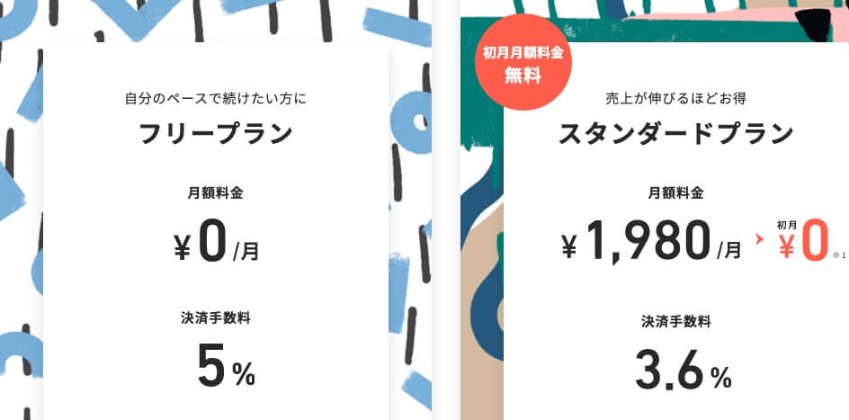 STORES 料金プラン