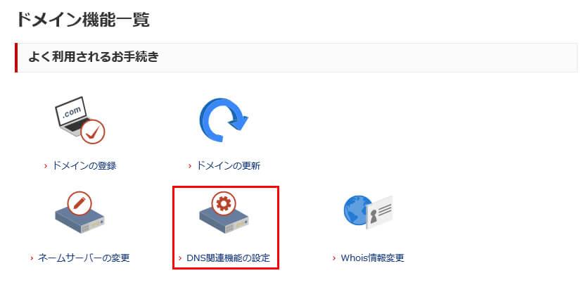 お名前.com DNSレコード設定