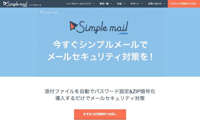 シンプルメール