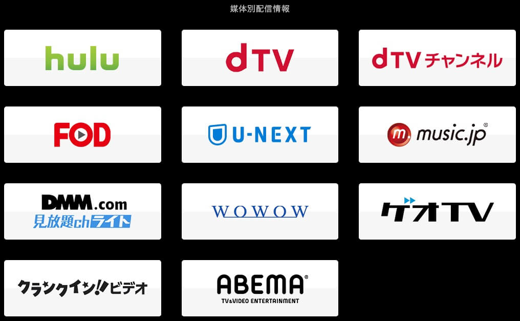 JANet 動画配信サービス VOD