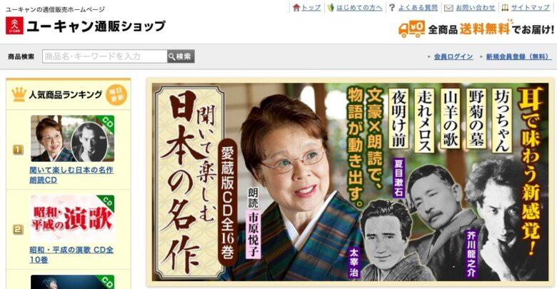 コマース21 事例 ユーキャン