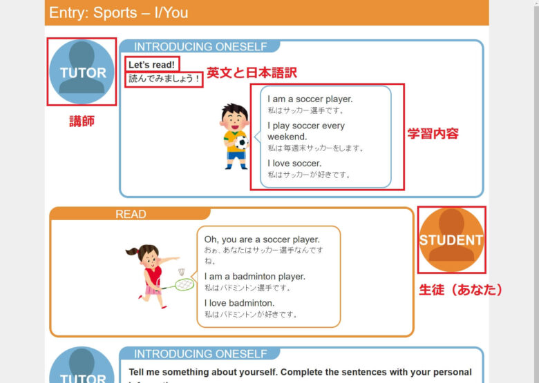 weblio英会話 オリジナル教材