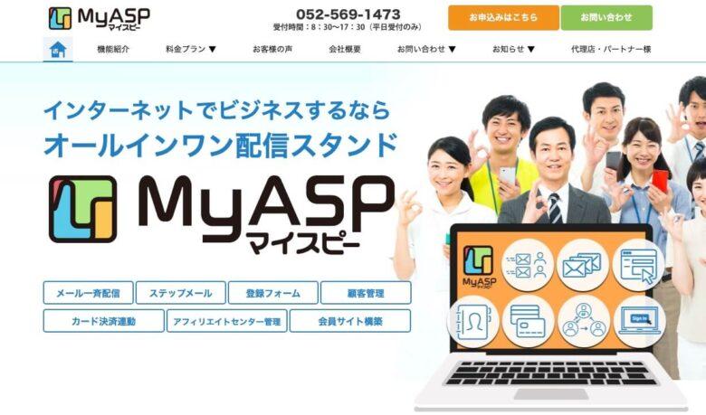 マイスピー(MyASP)
