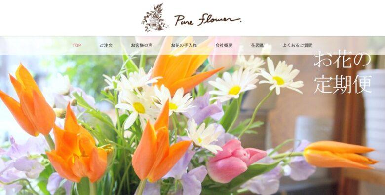 ピュアフラワー(Pure flower)