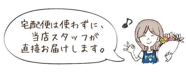 ピュアフラワー(Pure flower) 配達