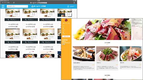 レストランボード ホームページ作成機能