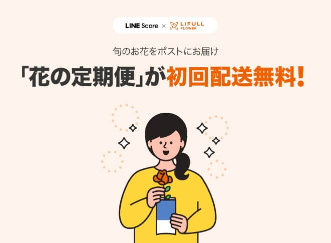 LINE Score × LIFULL FLOWER コラボキャンペーン