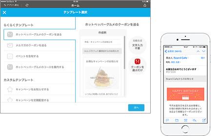 レストランボード メッセージ送信機能