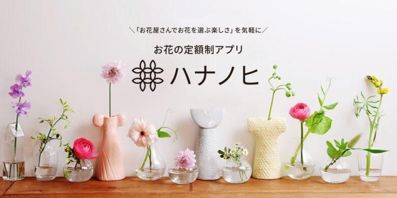お花の定額制アプリ「ハナノヒ」