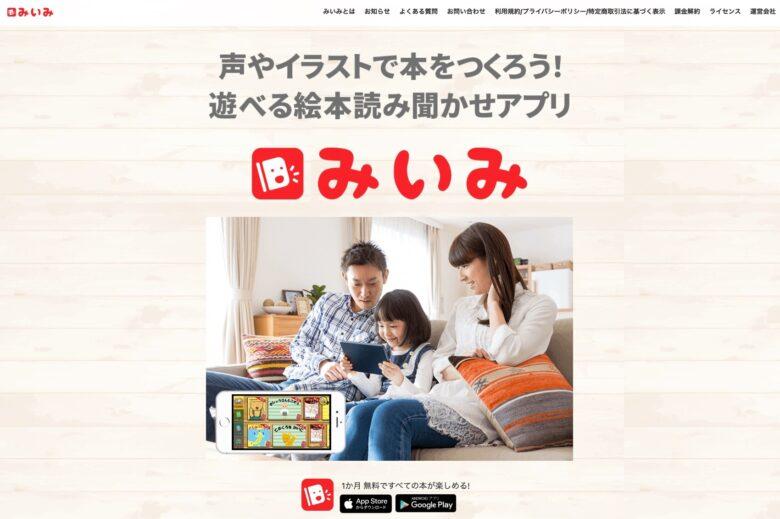 みいみ 絵本アプリ