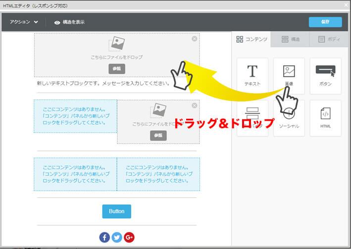 配配メール HTMLメール作成