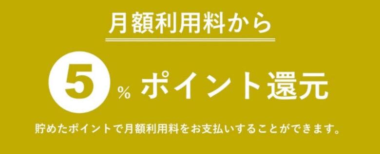 CAMERA RENT(カメラレント) 5%ポイント還元