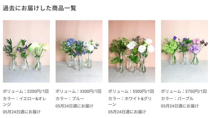 HitoHana(ひとはな) 過去のお花
