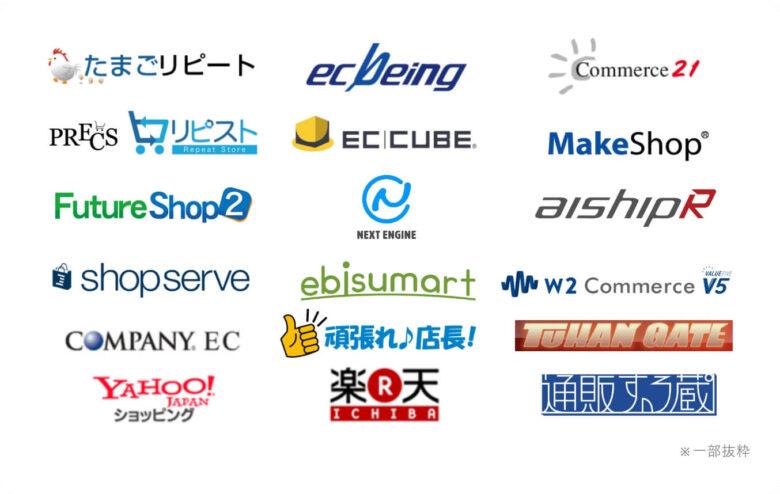 うちでのこづち ECカート ショッピングモール 連携