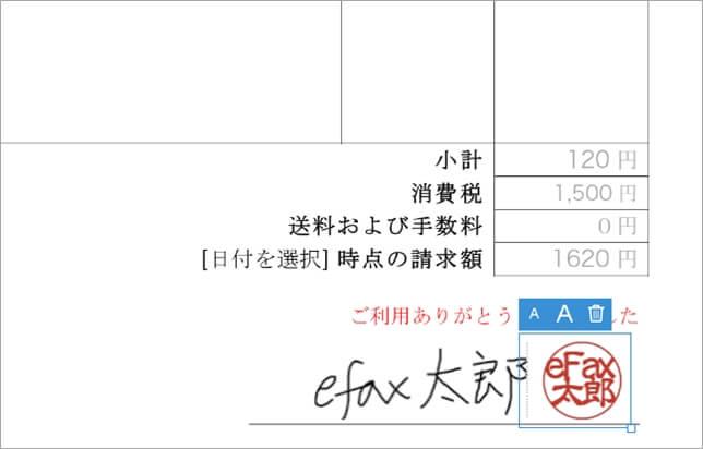 eFax 電子サイン 電子押印機能