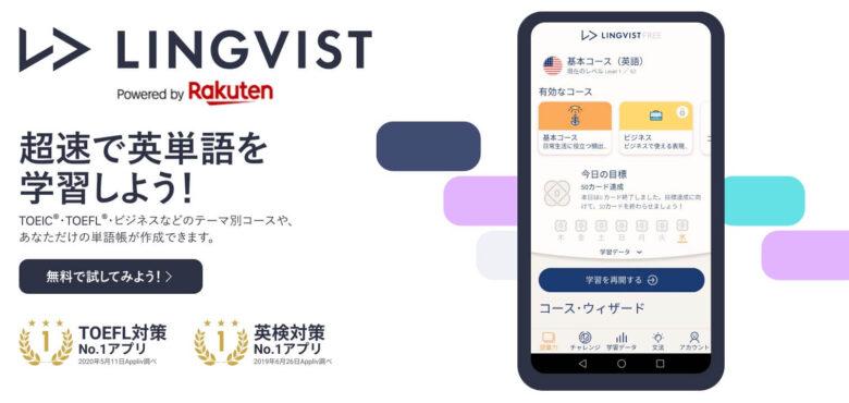 Lingvist(リングビスト)