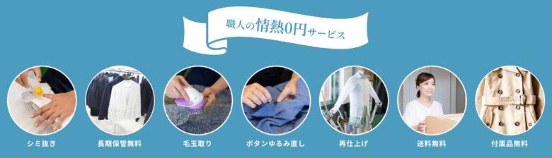 リコーベ 情熱0円サービス