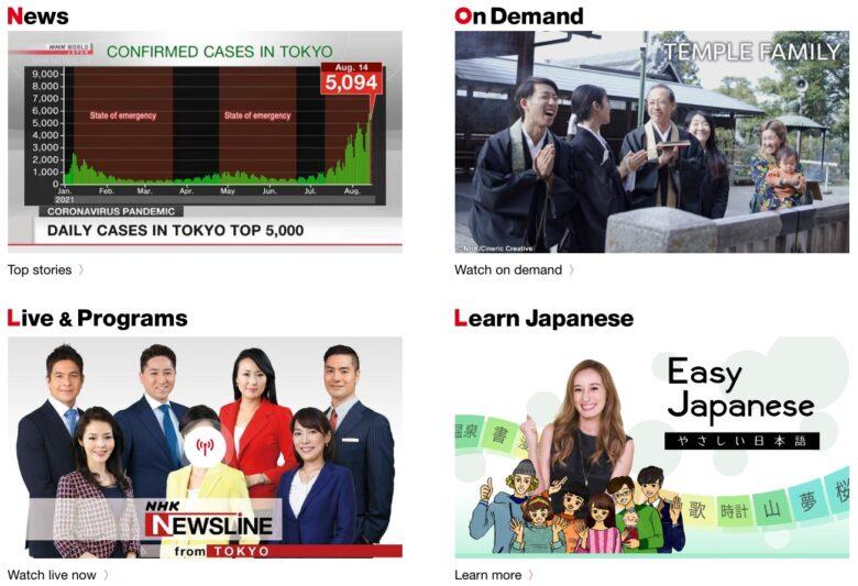 NHK WORLD JAPAN 機能