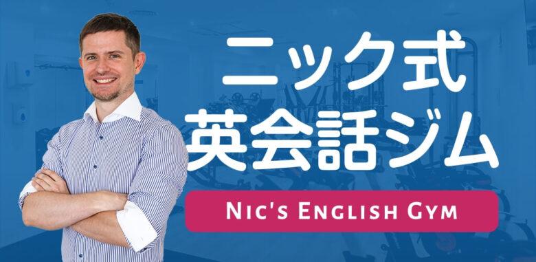 ニック式英会話ジム