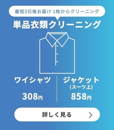 洗宅倉庫 単品衣類コース